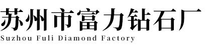 苏zhoushi千亿体育登录zuan石厂
